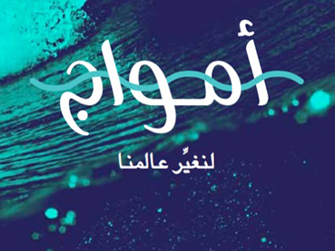 Waves-Arabic-cover